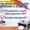 Заправка картриджей для лазерных принтеров в Донецке #1651670