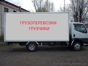 Услуги грузчиков | Переезды | Вывоз мусора - Изображение #4, Объявление #1607268