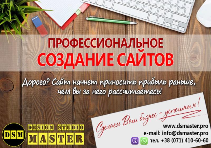 Создание сайты донецк официальный сайт компании оптисалт