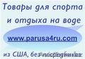 Всё для яхт,  катеров и лодок Донецк