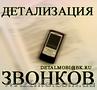 Услуга Детализация звонков с оплатой по факту выполнения в Донецкой обла