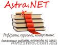 Рефераты, контрольные, курсовые, дипломные работы на по экономике, праву заказ, Объявление #132282