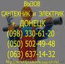 установка люстры Донецк. подключение Люстры донецк. Монтаж люстр в Донецке