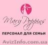 Работа  домработницы в Донецке