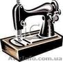 Ремонт швейных машин  и продажа швейного оборудования.