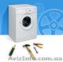 Ремонт стиральных машин в Харцызске и пригороде