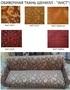 услуги перетяжки мебели  и ремонта