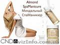Системы SPA – маникюра и педикюра от CND,  OPI