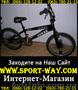 Продам Велосипед Ardis Freestyle Maverick -20 Bmx