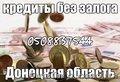 Кредитование в Донецке