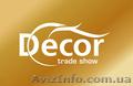 Приглашаем принять участие в международной выставке декора !, Объявление #603603