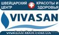 ВИВАСАН-Мариуполь,  продукция для красоты и здоровья из Швейцарии