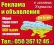 Реклама в газетах по всем регионам Украины