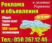 Реклама в газете Харькова