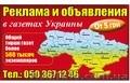 """реклама в газете """"Вестник + К"""" всеукраинский еженедельник"""