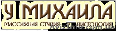 Массажный салон в Донецке. Все виды массажа, Объявление #862655