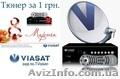 Viasat дарит тюнер к 8 МАРТА