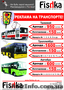 Реклама на транспорте Донецк