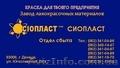 Эмаль ВЛ-515 маслобензостойкая : Краска эмаль для шифера КО-шифер ХВ ХС ЭП ВЛ515, Объявление #859911