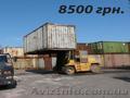 Продам морские контейнера 20 футовые от 7500грн