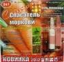 Продам инсектицид фунгицид стимулятор роста Спасатель моркови