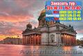 Поездка в Санкт-Петербург на Новый год 2014 из Донецка – Спешите!
