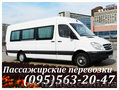 Аренда микроавтобуса Mercedes Sprinter(17-20 мест)
