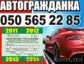 Обязательное автострахование осаго - Автогражданка