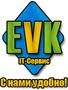 EVK IT сервис.Ремонт,  продажа и обслуживание компьютеров и оргтехники