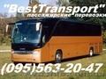 Заказ,  аренда и прокат современных автобусов и микроавтобусов. Донецк, Украина