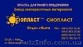 Эмаль КО-811 С эмаль КО811*+*эмаль КО-811* Грунт-грунтовка ХВ 062  предназначена