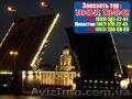 Автобусный тур в Санкт-Петербург из Харькова,  Донецка НА ВЕСЕННИЕ КАНИКУЛЫ!!!