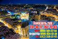 Львов 2014 из Харькова На День Святого Валентина!!!