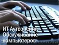 Ит-аутсорсинг. обслуживание компьютеров. компьютерная помощь в Донецке.
