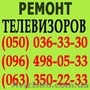 Ремонт телевизоров в Донецке. Мастер по ремонту телевизора на дому Донецк.