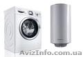 Ремонт стиральных машин и водонагревательных баков в Донецке, Объявление #603975