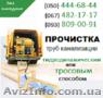 Прочистка канализации Донецк. Чистка труб,  прочистка канализации в Донецке