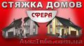 металлическая стяжка домов усиление фундамента