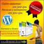 Реклама в интернете от 300 грн. Создание сайтов от 500 грн.