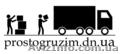 Грузчики,  квартирные и офисные переезды,  вывоз строительного мусора