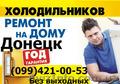 Ремонт холодильников всех марок в Донецке на дому