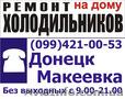 РЕМОНТ ХОЛОДИЛЬНИКОВ В ДОНЕЦКЕ  МАКЕЕВКА, Объявление #265502
