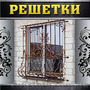 Оконные кованые решетки защитят от мародеров. , Объявление #1289920
