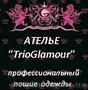 """Ателье """"TrioGlamour"""" в Донецке, Объявление #1304606"""