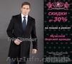 Индивидуальный пошив мужских костюмов в Донецке - Изображение #6, Объявление #1304611
