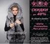 Индивидуальный пошив в Донецке одежды из ткани,  меха и кожи.  ДОСТУПНЫЕ ЦЕНЫ