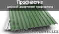 ПРОДАЁМ в Донецке ПРОФНАСТИЛ,  МЕТАЛЛОПРОКАТ. Сопутствующие товары.