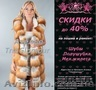 Купить меховой жилет в Донецке.  ЛУЧШИЕ ЦЕНЫ, Объявление #1322073