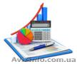 Аутсорсинг бухгалтерских услуг, Объявление #1324152