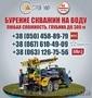 Бурение скважин под воду Горловка Цена бурения в Донецкой области скважина, Объявление #1117522